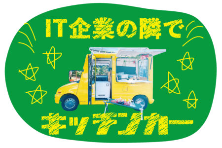 鎌倉のおいしいを大船で!「IT企業の隣でキッチンカー」プロジェクト始動!