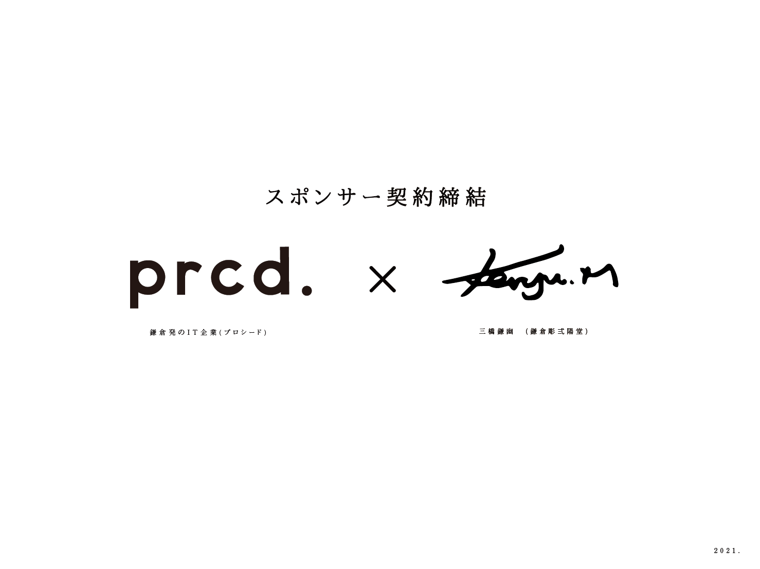 三橋鎌幽×株式会社プロシード、スポンサー契約締結のお知らせ。